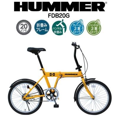 【メーカー直送】ハマー 折りたたみ自転車 20インチ HUMMER FDB20G シングルギア 折畳みフレーム 折畳みハンドル リフレクター付き ミニベロ スポーティ 420008
