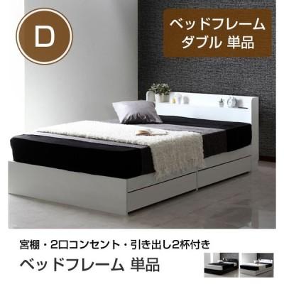 送料無料 ベッド 収納ベッド フレームのみ キャビネット コンセント付 ダブル モダン  おしゃれ  北欧  イケア ikea 風