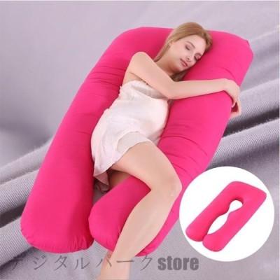 妊婦抱き枕 マタニティ 授乳クッション 通気性あり 多機能 横向き寝 睡眠改善 妊婦枕 プレゼント女性 人気 U型 安眠快眠 抱き枕