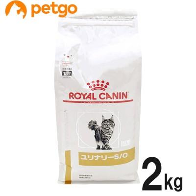 ロイヤルカナン 食事療法食 猫用 ユリナリーS/O ドライ 2kg (旧 pHコントロール0 (ゼロ))