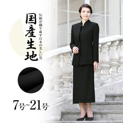 喪服 レディース ブラックフォーマル スーツ 礼服 ロング丈 大きいサイズ ブラウス スカート 日本製生地 黒 フォーマル 30代 40代 50代 HB-1478 送料無料