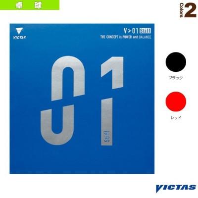 ヴィクタス 卓球ラバー  V>01 Stiff/スティフ(020351)(裏ソフト)