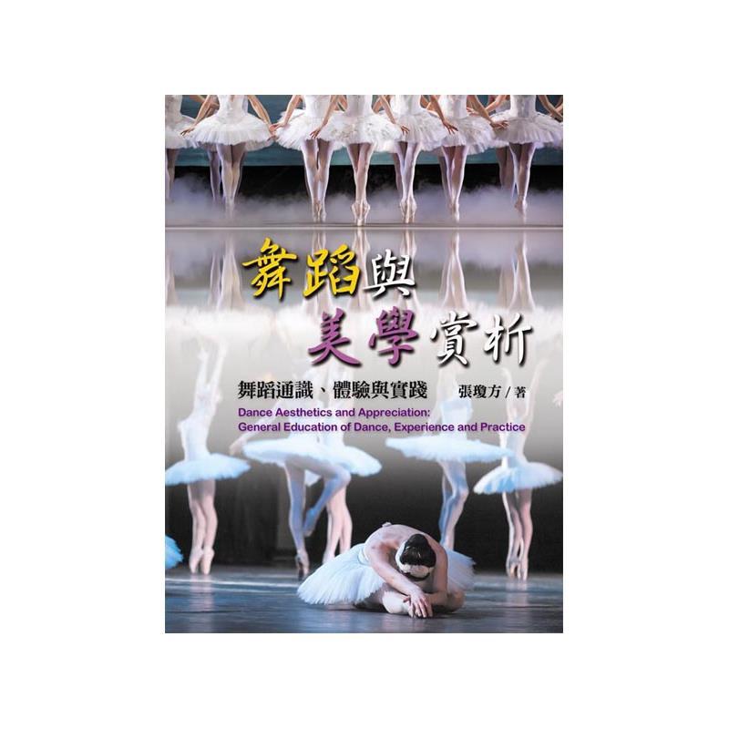 舞蹈與美學賞析:舞蹈通識、體驗與實踐[93折]11100904483