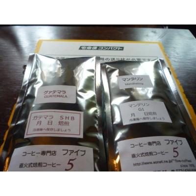 詰合せ ガテマラ(300g)マンデリンG1( 250g)
