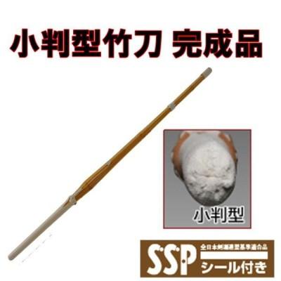 剣道 竹刀 小判型竹刀完成品 SSPシール付 32〜39サイズ