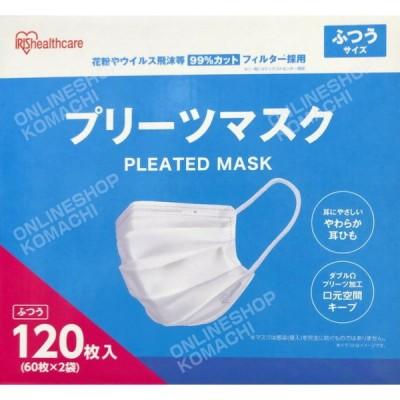 今だけ! 超特価! アイリスオーヤマ マスク 不織布 箱 120枚入 ふつうサイズ プリーツ型 使い切り 60枚入×2 衛生日用品 マスク 99%カットフィルター