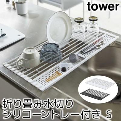 水切り トレー 折り畳み水切り タワー シリコーントレー付き S tower