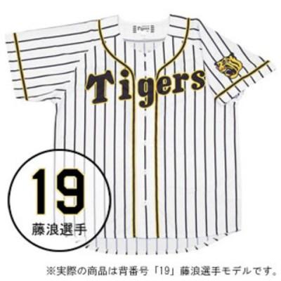 ミズノ 阪神タイガース公認 プリントユニフォーム(ホーム) 藤浪選手 背番号:19 (Lサイズ) HANSHIN Tigers Print Uniforms HOME 12JRMT8519L 【返品種別A】