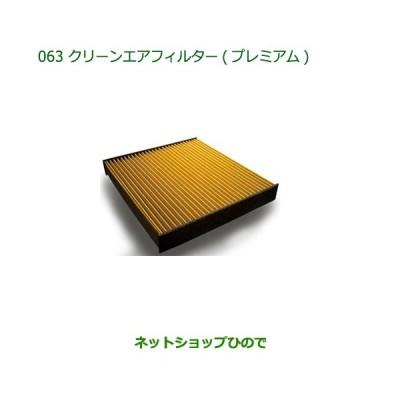 純正部品ダイハツ コペンクリーンエアフィルター(プレミアム)純正品番 CAFDC-P7003【LA400K】
