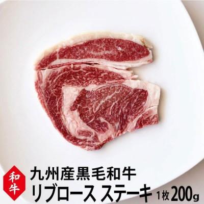 【九州産】和牛リブロースステーキ1枚約200g ステーキに!焼肉バーベキューにも!