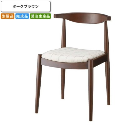 ダイニングチェアー : ダークブラウン 木製 北欧 天然木 椅子 モダン 別張品 受注生産 ブラウン(brown) (ナチュラル) 店舗 施設 コントラクト