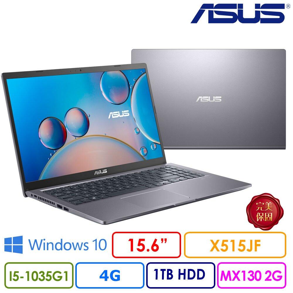 ASUS Vivobook X515JF-0041G1035G1 15吋高CP值筆電(I5-1035G1/4G/1TB HDD/MX130/FHD/IPS/W10/星空灰)