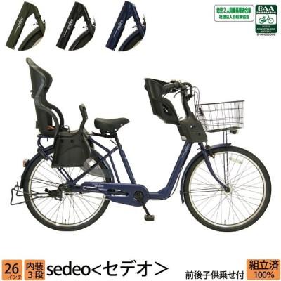 アウトレット 子供乗せ自転車 Pro-vocatioセデオ 26インチ 3段変速 OGK前後子乗せシート装備 3人乗り対応 完全組立 整備済発送