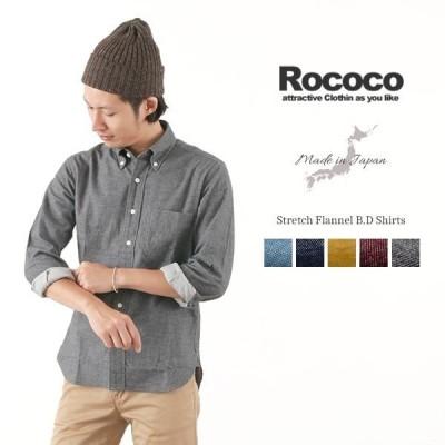 ROCOCO(ロココ) ストレッチ 無地 フランネル ボタンダウンシャツ / スタンダードフィット / 長袖 メンズ / 日本製