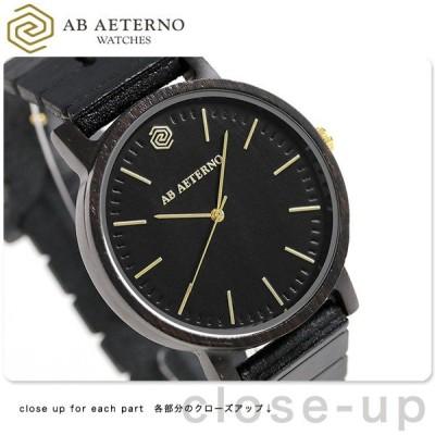 13日はさらに+3倍でポイント最大22倍 アバテルノ ハーモニー エクリプス 40mm 木製 腕時計 9825010 エボニー