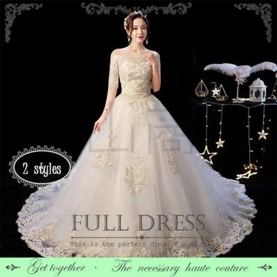 ウエディングドレス ロング丈 パーティードレス 結婚式 花嫁ドレス パーティー ドレス 袖無し 刺繍 純白 ロング 上品 編上げ 膝丈