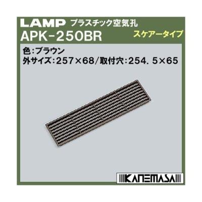 プラスチック空気孔 スケア- LAMP スガツネ APK-250BR ブラウン