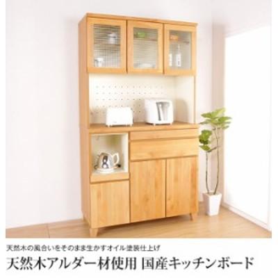 天然木アルダー材使用の国産キッチンボード 幅100cm 完成品 食器棚 日本製 木製 無垢材 オイル仕上げ
