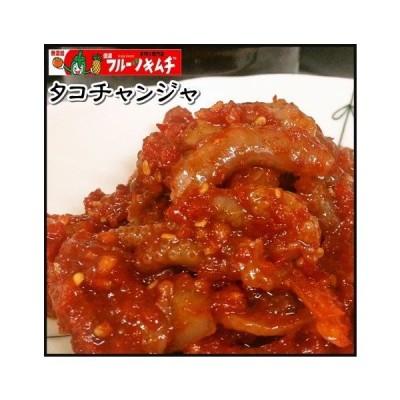手作りキムチ専門店 韓国産 たこチャンジャ 200g (辛口) タコ たこ 脚長タコ たこの塩辛 厳選直輸入