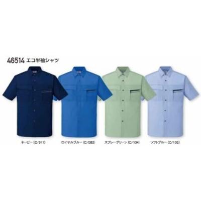 46514 エコ半袖シャツ(自重堂) 社名刺繍無料 S~5L ポリエステル90%・綿10%