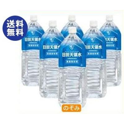 送料無料  日田天領水  ミネラルウォーター 長期保存用  2Lペットボトル×6本入