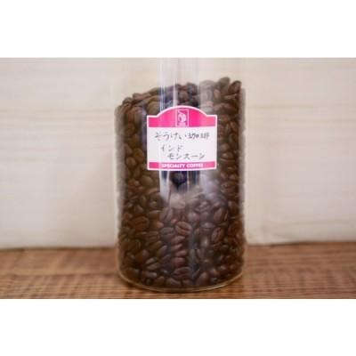 インドモンスーンAA(豆)