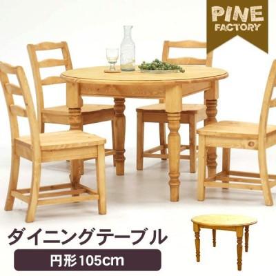 カントリー家具 カントリー 家具 ダイニングテーブル 丸 ダイニング テーブル 食卓テーブル おしゃれ 円形 105cm