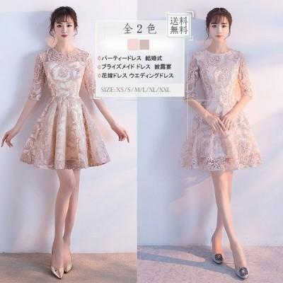 カラーイブニングドレスショートドレスウェディングドレスお揃いドレスゲストドレス大きいサイズおしゃれお呼ばれ