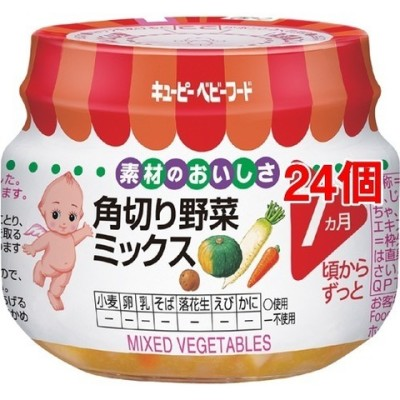 キユーピーベビーフード 角切り野菜ミックス (70g*24個セット)