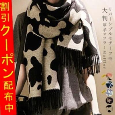冬新作 マフラー スカーフ 巻く物  保温性 肩掛け 小顔効果 膝かけ 腰巻き モチーフ柄21as2115-1