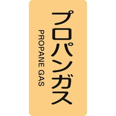 配管識別ステッカー プロパンガス 60×30mm 10枚組 アルミ 386704 日本緑十字