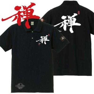漢字ポロシャツ 禅 ブラック S M L XL 和柄ポロシャツ