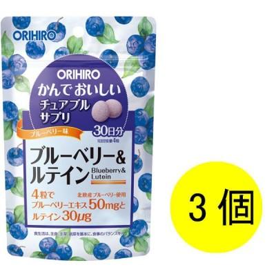オリヒロかんでおいしいチュアブルサプリ ブルーベリー&ルテイン 1セット(30日分×3) 360粒 オリヒロ サプリメント