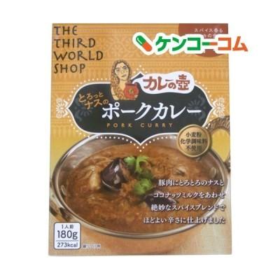 カレーの壺 とろっとナスのポークカレー 中辛 ( 180g )/ 第3世界ショップ ( 防災グッズ 非常食 )