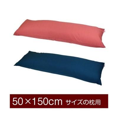 枕カバー 50×150cmの枕用ファスナー式  紬クロス ぶつぬいロック仕上げ