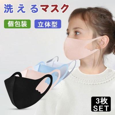 冷感 夏用 マスク 子ども用 洗える 布マスク 小さめ 紫外線 子供サイズ 花粉 対策 風邪 予防 防止 おしゃれ 3D ホコリ 水洗い 立体型 在庫あり 3枚セット