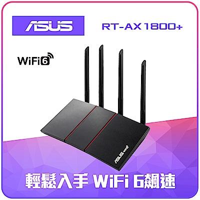 ASUS 華碩 RT-AX1800 PLUS Ai Mesh 雙頻 WiFi 6 無線路由器(分享器)