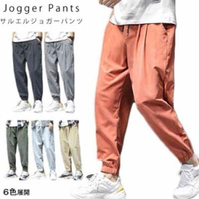 イージーパンツ ロングパンツ サルエルジョガーパンツ ジョガーパンツ メンズ ジャージパンツ サルエルパンツ リラックス パンツ