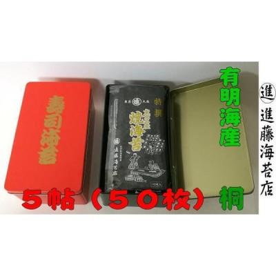 焼き海苔 寿司缶入5帖(桐) 50枚 有明海産