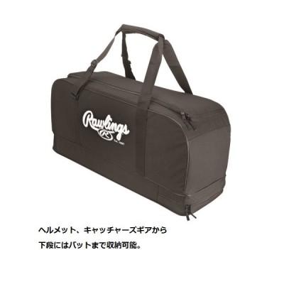 RAWLINGS ローリングス ベースボールバッグ チームバッグ <キャッチャーギア/バット収納可能> TEAMB1