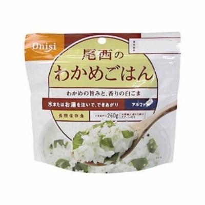 尾西食品 アルファ米 わかめごはん 100g│非常食 アルファ米