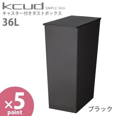 クード ゴミ箱 kcud シンプルスリム 36L ふた付き ごみ箱 ブラック キャスター付 縦型 岩谷マテリアル 送料無料