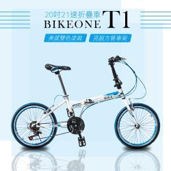 BIKEONE T1 20吋21速折疊車美感雙色塗裝與亮眼的方管車架設計剛性Q度顏值都剛好小型佳作通勤工具