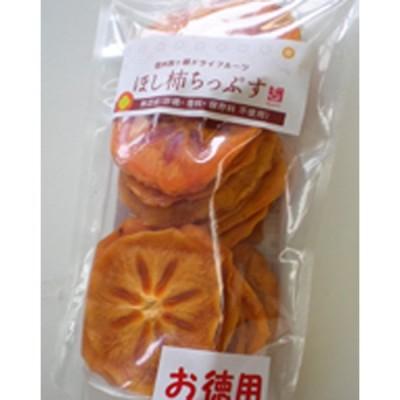 無添加ほし柿ちっぷす 250gお徳用パック