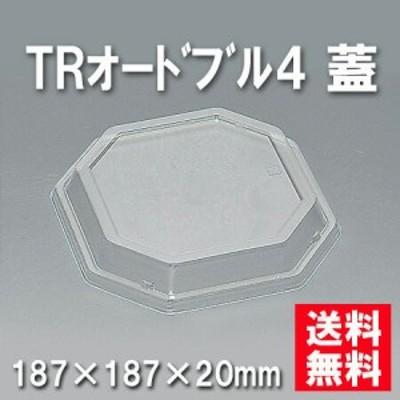 ★送料無料★TRオードブル4 蓋(600枚/ケース) 使い捨て容器
