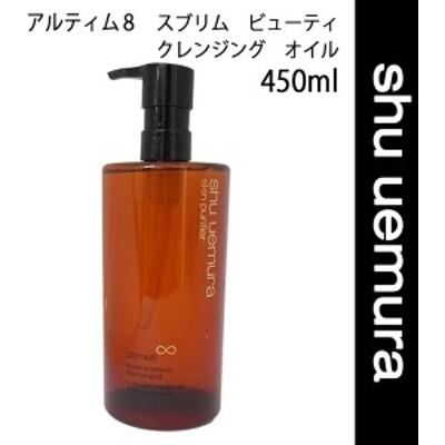 シュウウエムラ アルティム8 スブリム ビューティ クレンジング オイル 450ml / shu uemura