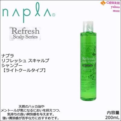 ナプラ リフレッシュ スキャルプシャンプー ライトクール【グリーン】 200mL