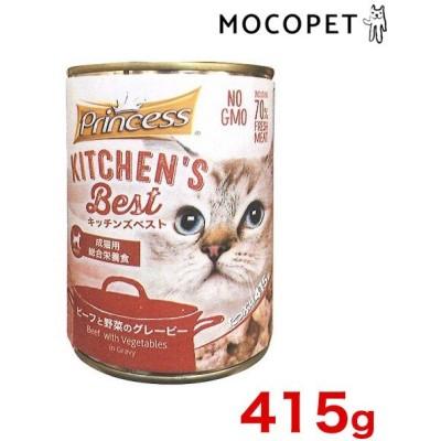 [キッチンズベスト]KITCHEN'S Best キャット ビーフと野菜のグレービー 415g / 猫用 ウエット 5350393006604 #w-160601-00-00