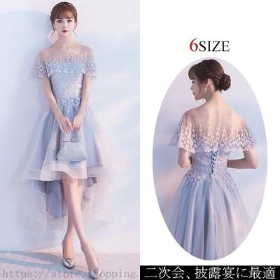 パーティードレス パーティドレス 結婚式 ドレス 大きいサイズ 二次会 ドレス Aライン ウェディングドレス 成人式 ドレス 同窓会 忘年会 お呼ばれドレス