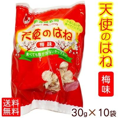 天使のはね 梅味 30g×10袋セット 沖縄 お土産 お菓子